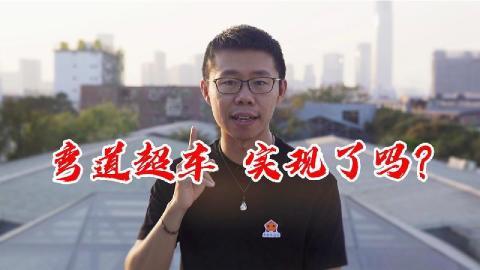 中国的新势力,到现在也是半成品?