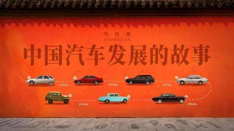 #《驾值观》第3集:中国汽车发展的故事